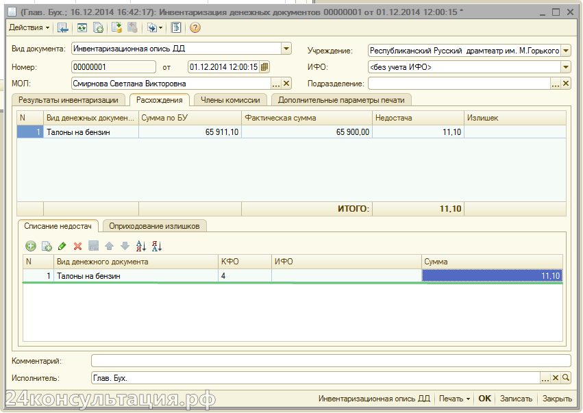 Как создать инвентаризационную опись в 1с 8.2