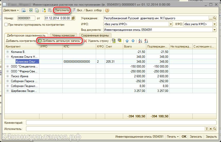 Инвентаризация денежных средств00009