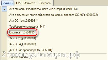 Путь к справке ф. 0504833