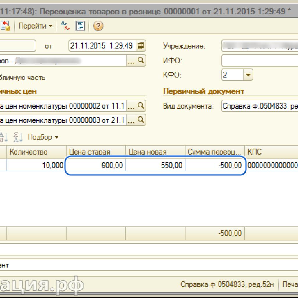 Переоценка розничного товара в 1С 8.3 - 1С Облако 7