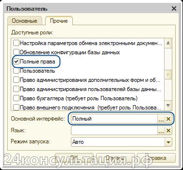 Выбираем права и интерфейс пользователя 1с