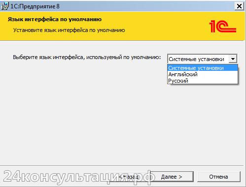 Язык интерфейса по умолчанию 1с 8.3