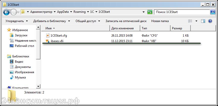 файл ibases.v8i